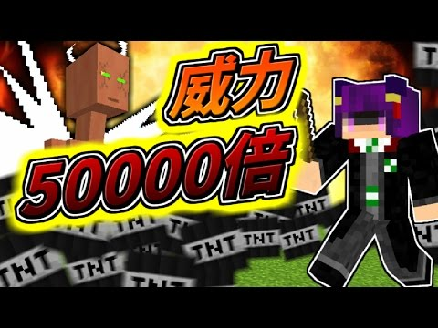 【Minecraft】最大威力TNTの50000倍!?マイクラ世界を滅ぼす最強兵器と戦ってみた結果…【ゆっくり実況】【マインクラフトmod紹介】