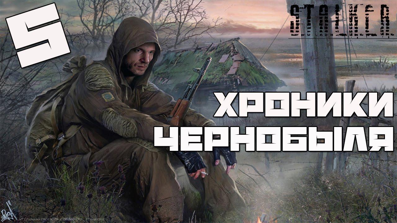 Stalker Chernobyl Chronicles Прохождение - Часть#5[Трансмутация, КГБ СССР и