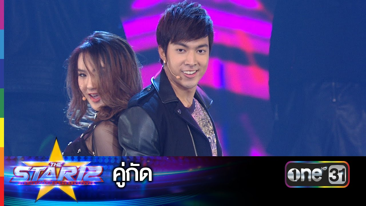 Download คู่กัด : กั้ง, เชอรีน | THE STAR 12 ประกาศผล Week 2 | ช่อง one 31