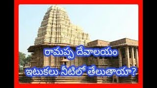 Floating bricks of Ramappa Temple in water science Facts by Sri Krishna Technology