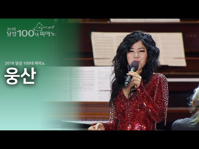 웅산 - Comes Love & Volare @2018달성100대피아노
