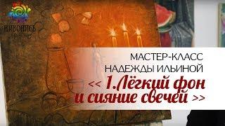 Урок 1. Легкий фон и сияние свечей. Надежда Ильина