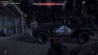 Far Cry 5 #08 - Жажда смерти