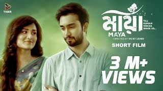 Maya (Short Film) Ft. Jovan, Nadia Video Download