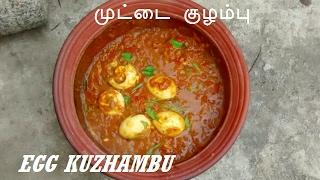 egg kuzhambu in tamil | muttai kuzhambu | முட்டை குழம்பு