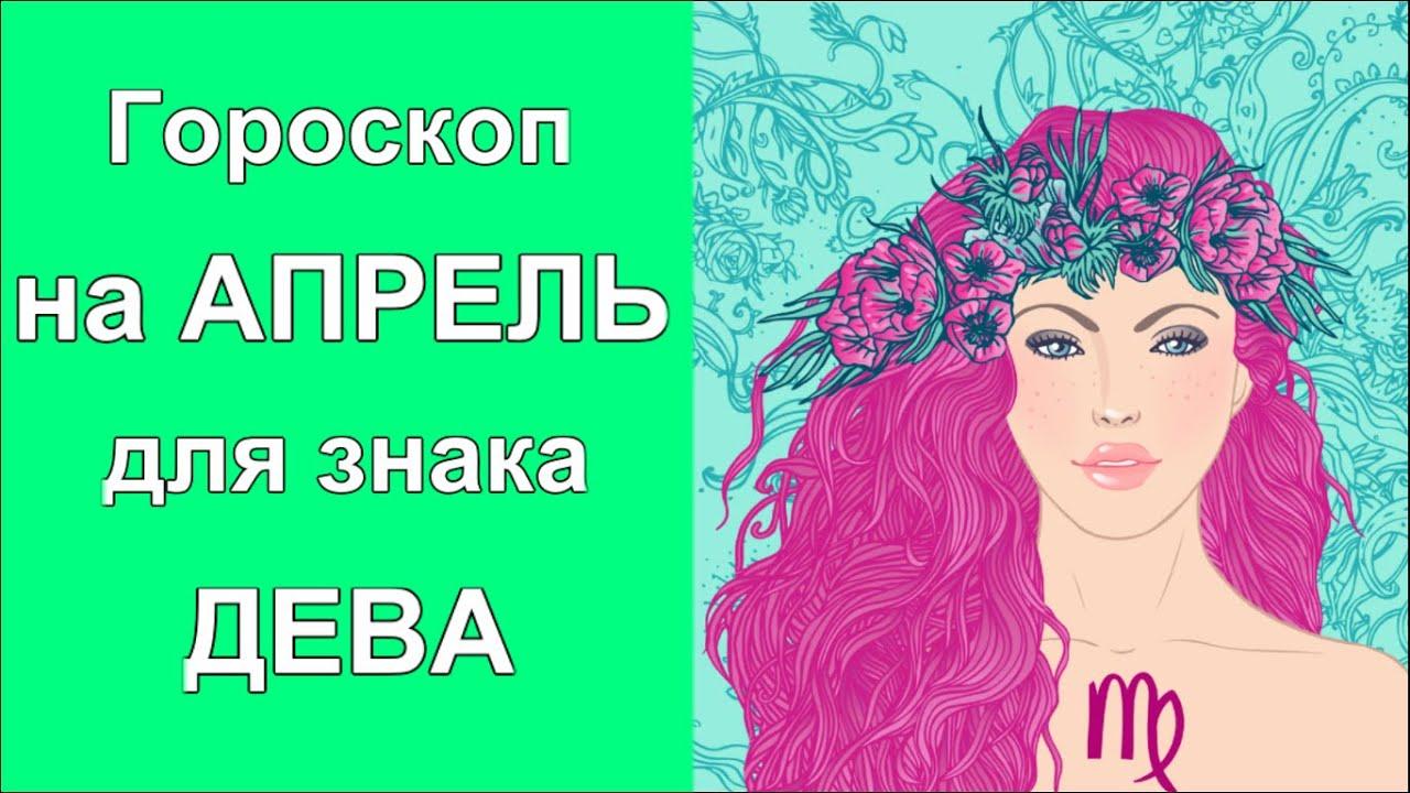 В первых днях весеннего месяца женщин этого знака будет многое злить в людях — их ошибки, плохие поступки.