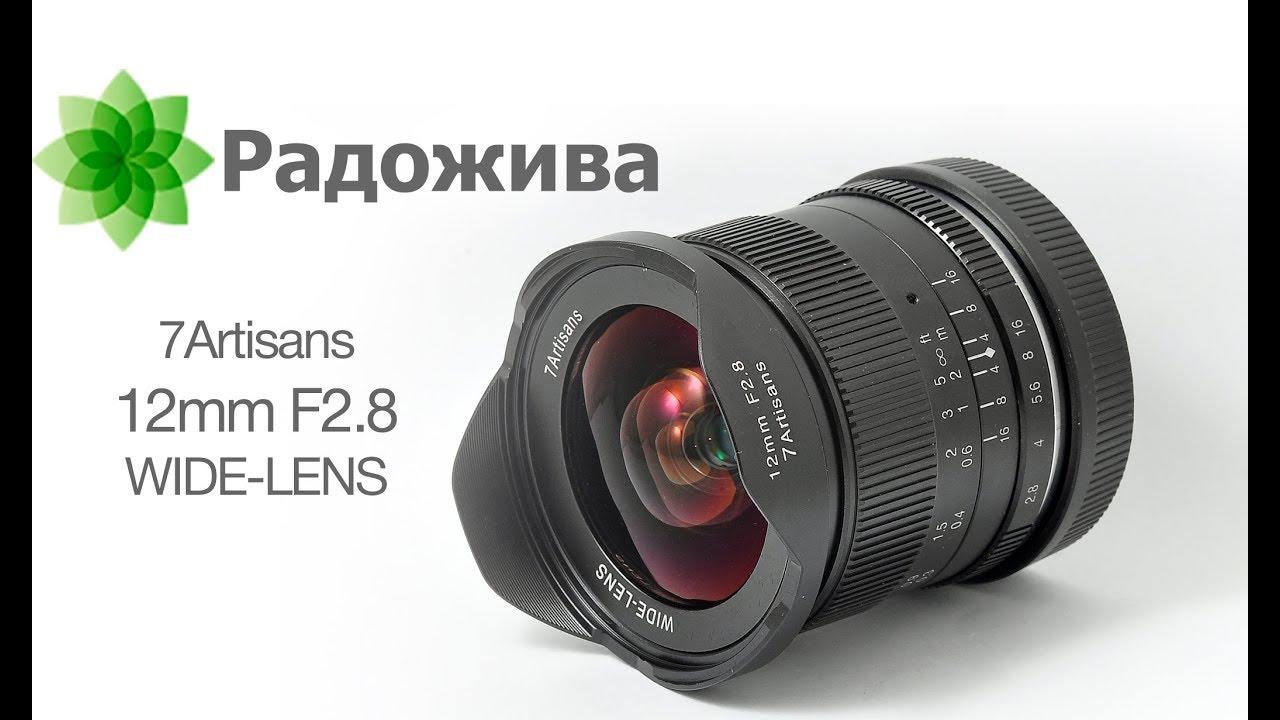 Обзор 7Artisans 12mm F2.8 (бюджетный сверх ширик для ...