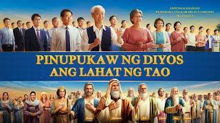 """Mga Tampok sa """"Awit ng Kaharian: Bumababa ang Kaharian sa Mundo"""" 4: Pinupukaw ng Diyos ang Lahat ng Tao"""