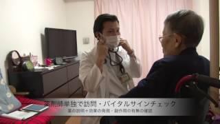 ファルメディコ(株)ハザマ薬局 介護施設での薬剤師活動
