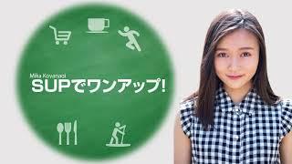 日本サップヨガ協会会長を務める田中律子さんが、SUPでクルージングした...