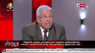 الحياة اليوم- حوار خاص مع د. عبد المنعم سعيد الكاتب والمفكر السياسي