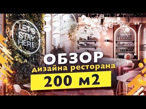 ➤ Как мы сделали ресторан в Москве. Дизайн интерьера 2020. Ресторанный бизнес. Дизайн проект.