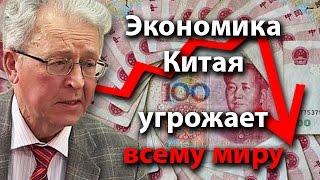 видео Вторая экономика мира