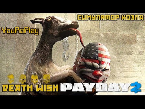 Payday 2 Симулятор Козла Скачать img-1