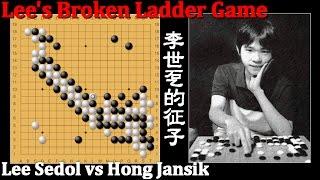 Lee's Broken Ladder Game►Lee Sedol vs Hong Jansik Korean KAT Cup 2003 이세돌 축 바둑 명국선 Go Game, Baduk