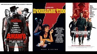 Quentin Tarantino movies. Квентин Тарантино фильмы.
