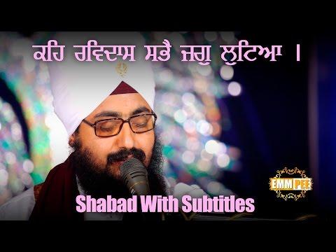 ਕਹਿ ਰਵਿਦਾਸ ਸਭੈ ਜਗੁ ਲੂਟਿਆ   Keh Ravidas...   Shabad   Subtitles   5.11.2016   Dhadrianwale