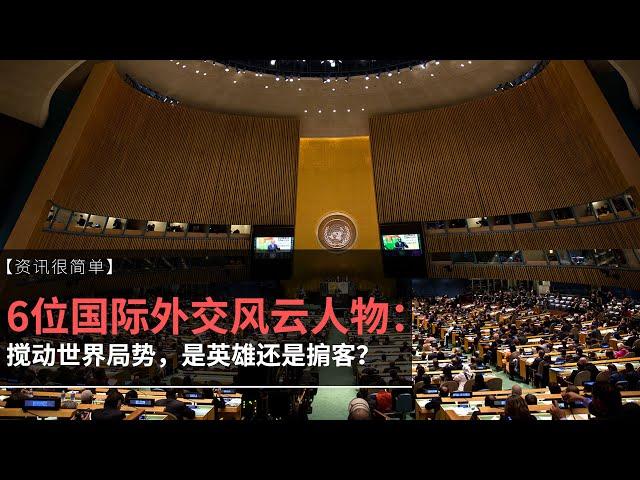 【资讯很简单】6位国际外交风云人物:搅动世界局势,是英雄还是掮客?