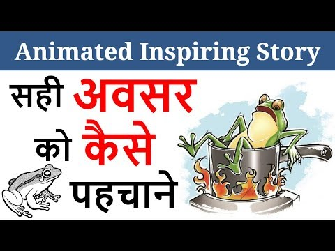 सही अवसर को कैसे पहचाने | How to Recognize the Right Opportunity (Hindi) Animated Inspiring Story