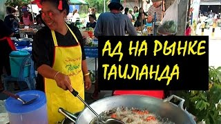 Рынок в Таиланде   ШОК на Тайском рынке Пангана