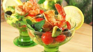 Салат из Авокадо и Креветок. Потрясающе Вкусный!