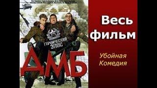 Сериал ДМБ Героический эпос (Все серии подряд) Комедия