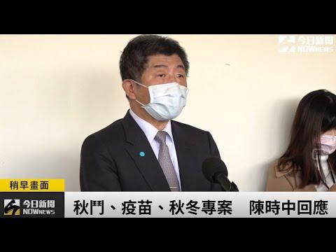 【直播/秋鬥反萊豬、疫苗採購 陳時中一次回應】