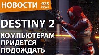 Destiny 2. Компьютерам придется подождать. Новости