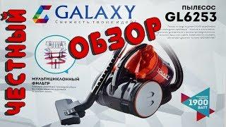 пылесос Galaxy GL 6253 обзор