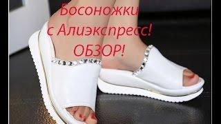 Обувь с алиэкспресс босоножки обзор распаковки посылки