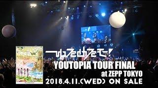 Zepp Tokyoでのワンマンを収録したDVD「YOUTOPIA TOUR FINAL at ZEPP TO...