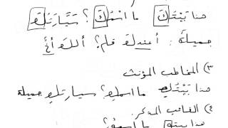 Том 1. Урок 16 (10).Мединский курс арабского языка.