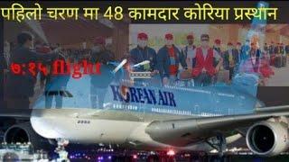 20 개월 후 네팔 노동자들이 한국에 갈 수 있게되었습…