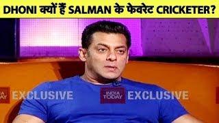 Salman क्यों मानते हैं Dhoni को सभी क्रिकेटर्स से ऊपर? Sports Tak