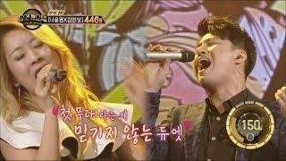 [Duet song festival] 듀엣가요제 - Yangpa, Harmony of fantasy~ 'wild flower' With Park Sung Eun 20160610