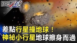 差點行星撞地球!!神祕小行星2017 TD6 與地球擦身而過!! 關鍵時刻 20171020-6