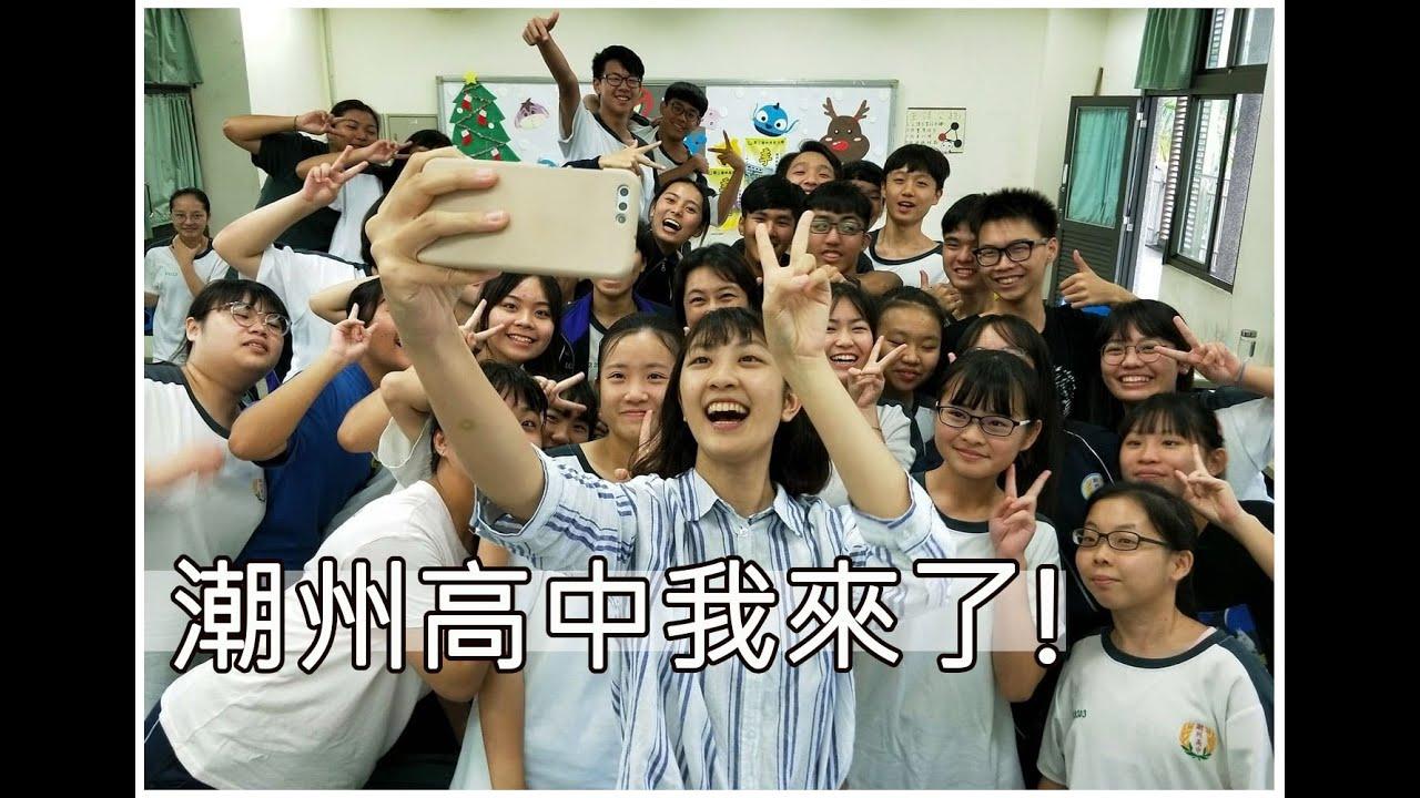 國立潮州高中素養教育演講 - YouTube