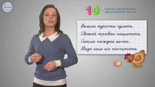 Математика 1 Число и цифра  Круглые числа