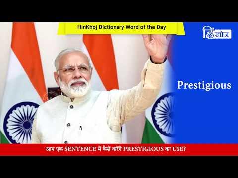 Prestigious Meaning In Hindi - HinKhoj Dictionary