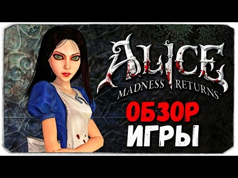 Alice Madness Returns игрофильм