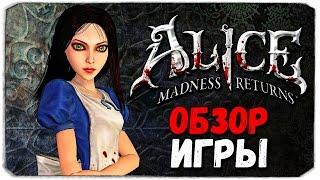 Alice: Madness Returns. БЕЗУМНЫЙ ОБЗОР!
