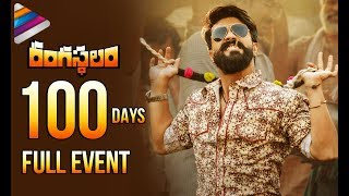 Rangasthalam 100 Days Celebrations Full Event | Ram Charan | Samantha | Aadhi | Sukumar | DSP