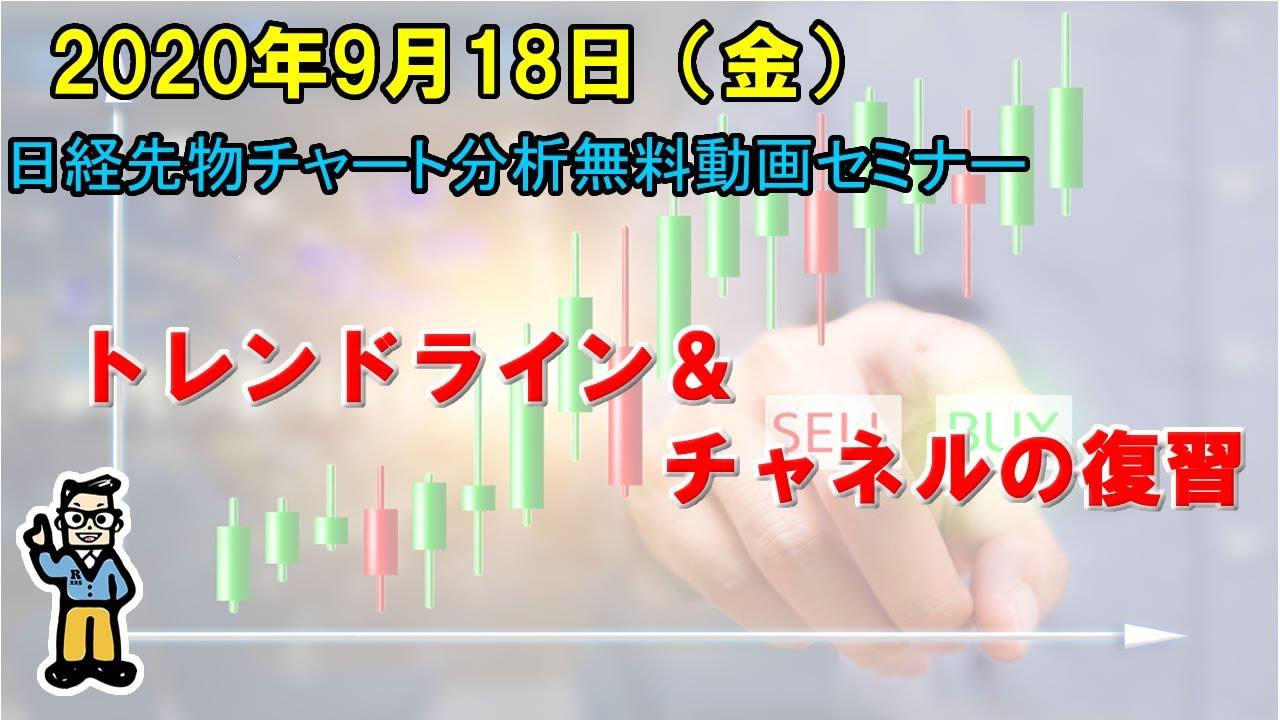 【トレンドライン&チャネルの復習】2020年9月18日(金) 日経先物チャート分析無料動画セミナー