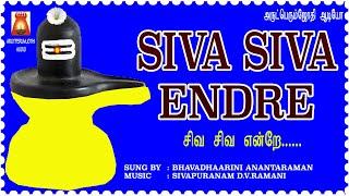 புரட்டாசி சோமவாரம் சிறப்பு பாடல்.. ஓம் நமசிவாய ... SIVA SIVA ENDRE GIRIVALAM.
