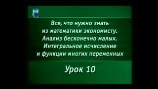 Математика. Урок 6.10. Интегральное исчисление. Поиск оптимума градиентным методом