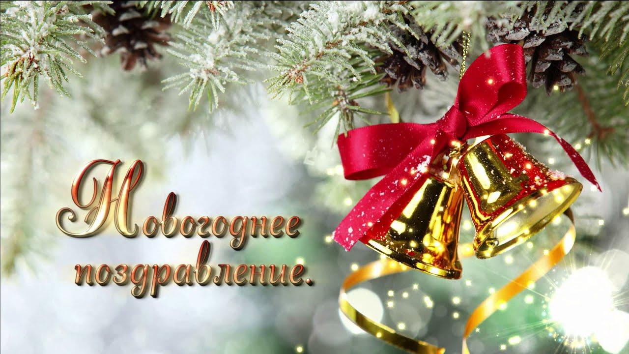 поздравления с праздниками с новогодними праздниками действие, нажав кнопку