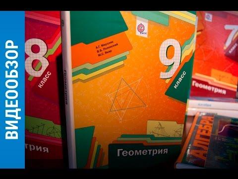 Видеообзор УМК по геометрии для 7-9 классов (Аркадий Мерзляк)