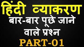 Hindi Grammar -1 | Hindi vyakaran full   | Hindi grammar in hindi