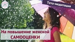 Тета-медитация на повышение женской самооценки (Ева Ефремова, тета-хилинг)