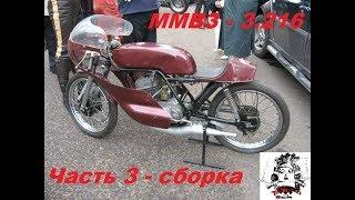 Мотоцикл Минск ММВЗ 3.216 часть 3. Начинаем собирать.